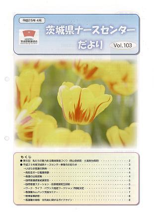 vol.103号