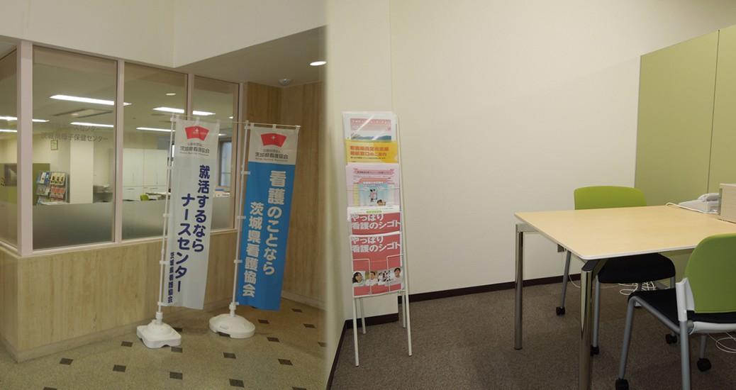 茨城県ナースセンター