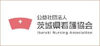 茨城県看護協会
